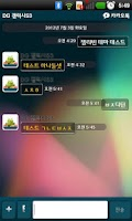 Screenshot of Jelly Bean kakao talk theme