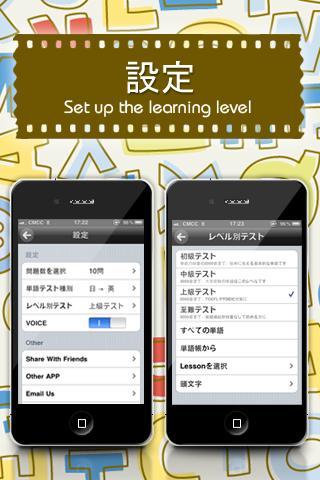 玩免費教育APP|下載高校受験英単語 app不用錢|硬是要APP
