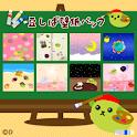 Mame-Shiba WallpaperPack [1] icon