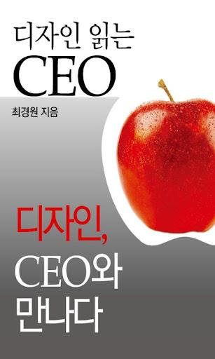 디자인 읽는 CEO 2: 디자인 CEO와 만나다