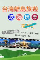 Screenshot of 台灣離島旅遊