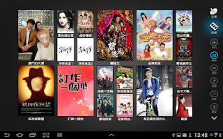 Screenshot of 遠傳行動電視