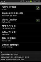 Screenshot of 감시카메라폰 cctvroid 무료 cctv