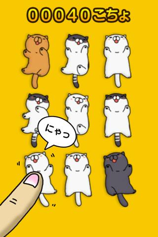 こちょねこ三昧〜かわいい猫アプリ〜