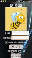 Screenshot of 천리 주선