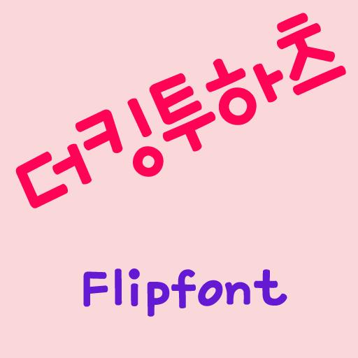 mbcKing2hearts Korean FlipFont 個人化 App LOGO-硬是要APP