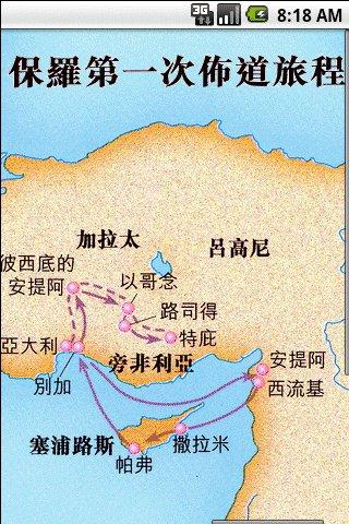 【免費工具App】中文圣经 Chinese Bible-APP點子