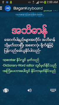 Bagan - Myanmar Keyboard APK screenshot thumbnail 8