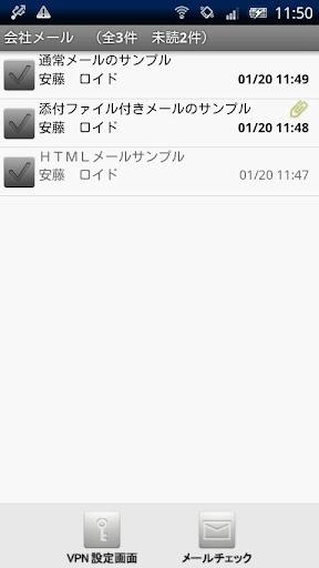 メールチェック for VPN