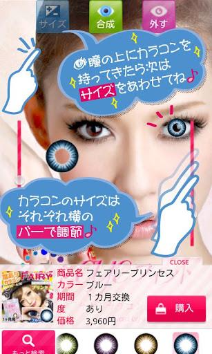 玩免費生活APP|下載eyeフィット~カラコン試着 app不用錢|硬是要APP