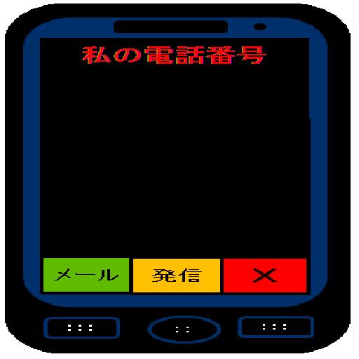 私の電話番号 工具 App LOGO-APP試玩