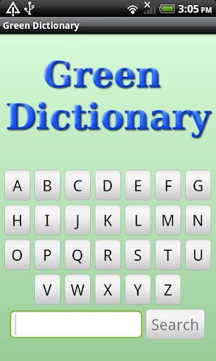 グリーン辞書