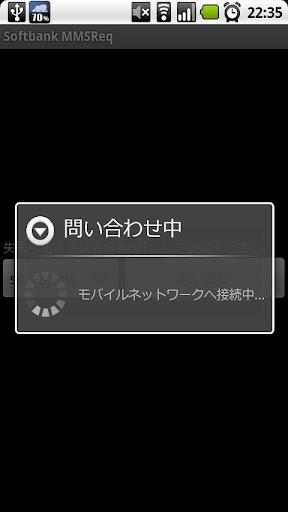 Softbank MMSReq