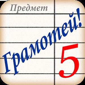 Cover art Полный Грамотей!