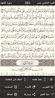 Screenshot of Holy Quran - Moshaf Al Madinah
