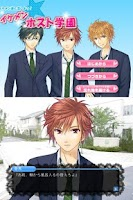 Screenshot of イケメン★ホスト学園 春馬編