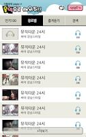 Screenshot of 음악방송 알람 - 뮤직알람 아침 알림 음악으로 깨워줘