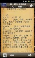 Screenshot of 英语词汇的奥秘