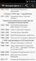 Screenshot of История Даты + Словарь