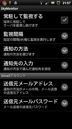スカイモニター(無料版)|玩工具App免費|玩APPs