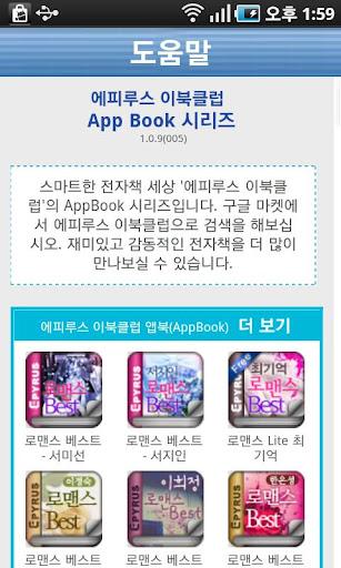 【免費書籍App】[로맨스]시간을 멈추고-동아출판사 베스트로맨스-APP點子