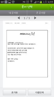 모아샷 M - screenshot