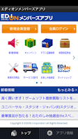 Screenshot of エディオンメンバーズ