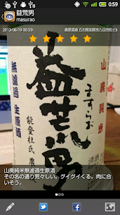 Sakenote - Sake Tasting Note - screenshot