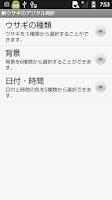 Screenshot of 餅ウサギのデジタル時計