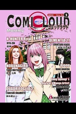COMICLOUD Vol.3 No.3 English