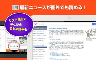 Screenshot of Yahoo! JAPAN - 毎日のニュースや検索を快適に!