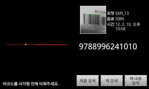 블루 코드 Blue Code - QR코드 바코드