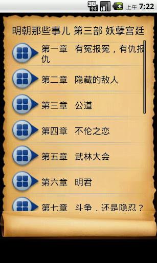 玩書籍App|明朝那些事儿 第三部 妖孽宫廷免費|APP試玩