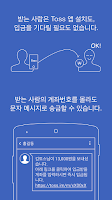 Screenshot of 토스 - Toss : 수수료 없는 간편 송금