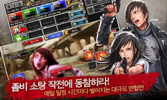 Screenshot of 최후의날 for Kakao