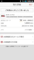 Screenshot of 楽天スマートペイ