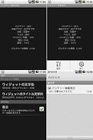 Screenshot of バッテリー情報表示
