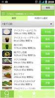 Screenshot of フードサーチ Free