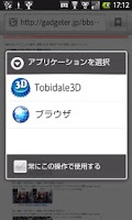 Screenshot of Tobidale3D