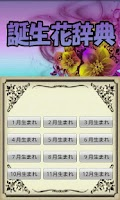 Screenshot of 誕生花辞典