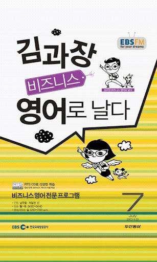EBS FM 김과장 비즈니스영어 2012.7월호