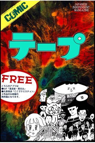COMIC テープ 蒼室寛幸責任編集【無料版】
