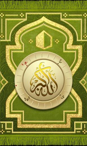 Muslim Prayer Rug سجادة صلاة