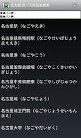 Screenshot of 名古屋:市バス時刻表検索