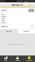 Screenshot of LH 행복카