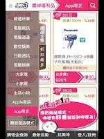 Screenshot of 燦坤快3福利品行動購物商城-24h購物 3C通路給您立即購