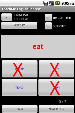 【免費教育App】English Hebrew Teacher-APP點子