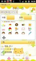Screenshot of Child Diary