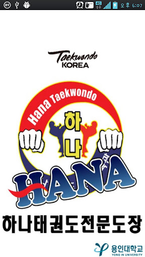 하나용인대태권스쿨 용현2동
