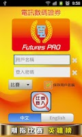 Screenshot of Futures Pro 電訊期指